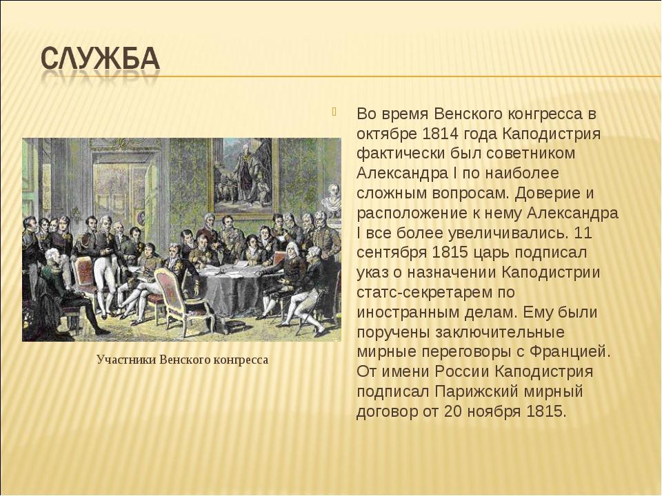 Участники Венского конгресса Во время Венского конгресса в октябре 1814 года...