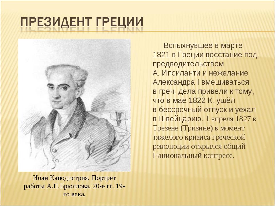 Вспыхнувшее вмарте 1821в Греции восстание под предводительством А.Ипсилан...