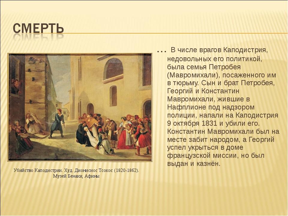 … В числе врагов Каподистрия, недовольных его политикой, была семья Петробея...