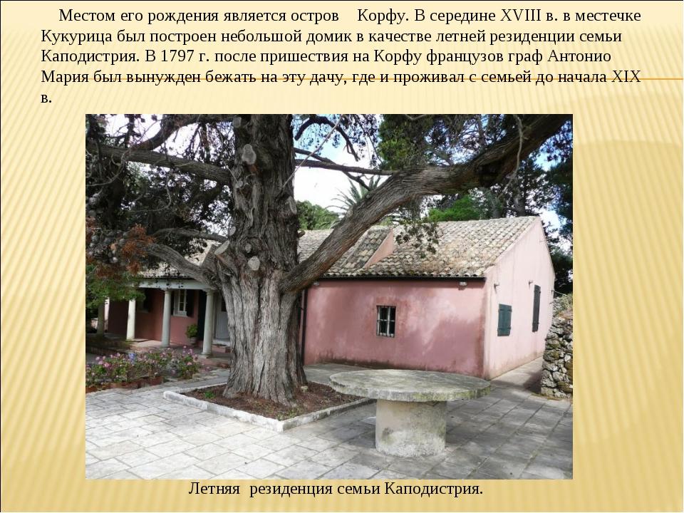 Летняя резиденция семьи Каподистрия. Местом его рождения является остров Корф...