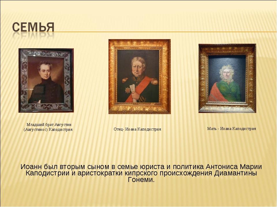 Иоанн был вторым сыном в семье юриста и политика Антониса Марии Каподистрии...