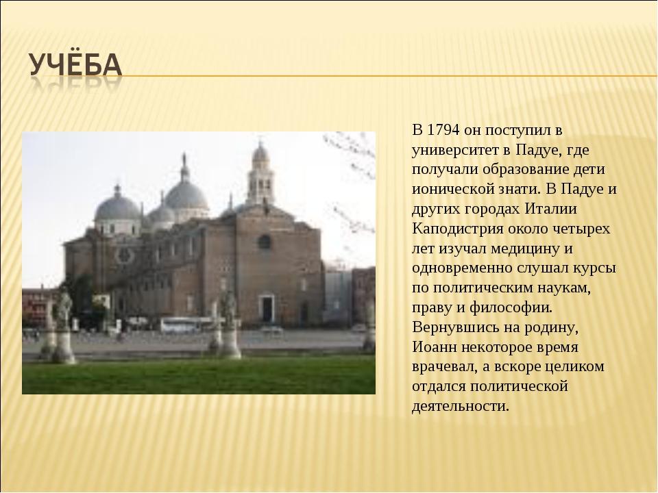В 1794 он поступил в университет в Падуе, где получали образование дети ионич...