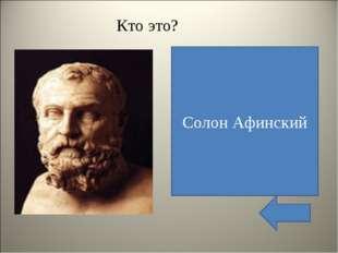 Греческий законодатель и поэт, которому принадлежит знаменитая фраза: «Друзей