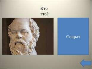Известный греческий учёный и философ. Он был осуждён на смерь за свои убежден