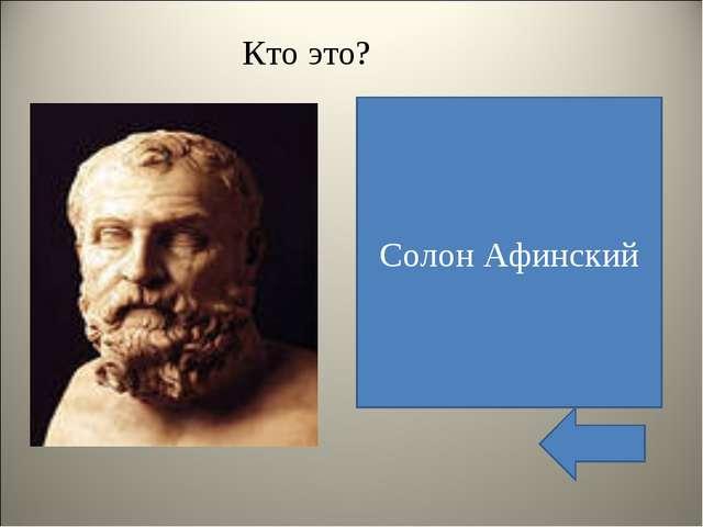 Греческий законодатель и поэт, которому принадлежит знаменитая фраза: «Друзей...