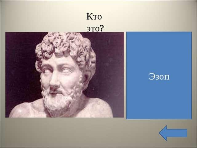 Легендарная фигура древнегреческой литературы, баснописец, живший в VI веке д...