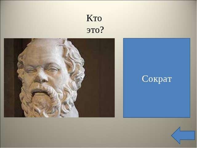 Известный греческий учёный и философ. Он был осуждён на смерь за свои убежден...