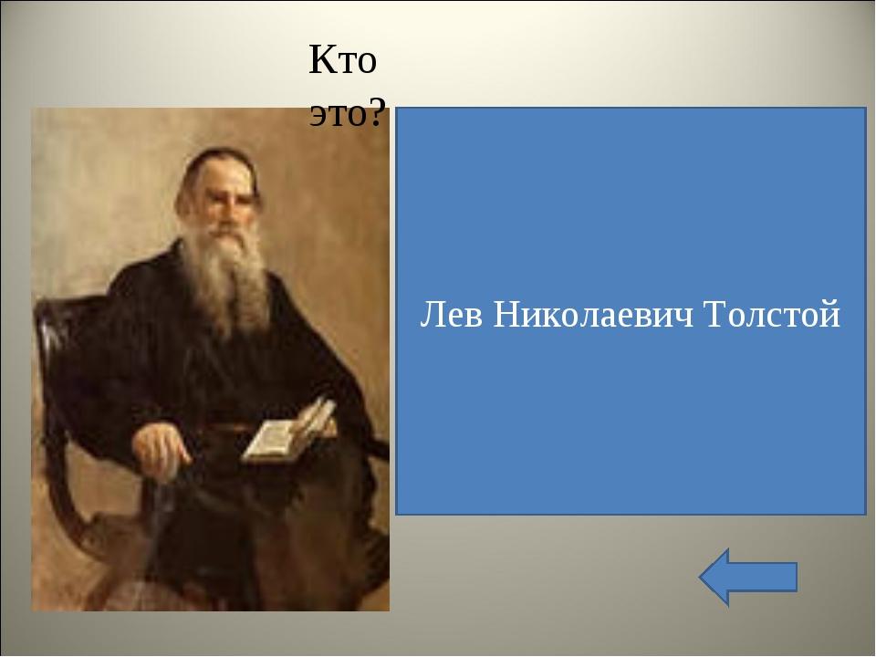 Выдающийся русский писатель, педагог, мыслитель. По его мнению людям следует...