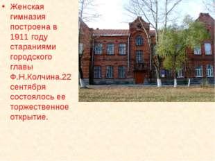 Женская гимназия построена в 1911 году стараниями городского главы Ф.Н.Колчин