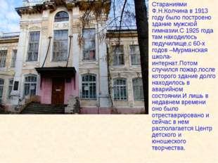 Стараниями Ф.Н.Колчина в 1913 году было построено здание мужской гимназии.С 1