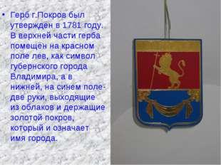 Герб г.Покров был утверждён в 1781 году. В верхней части герба помещён на кра