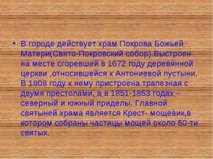 В городе действует храм Покрова Божьей Матери(Свято-Покровский собор).Выстрое
