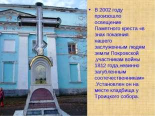В 2002 году произошло освещение Памятного креста «в знак покаяния нашего засл
