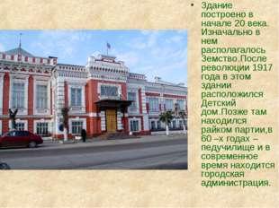 Здание построено в начале 20 века. Изначально в нем располагалось Земство.Пос