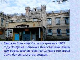 Земская больница была построена в 1902 году.Во время Великой Отечественной во