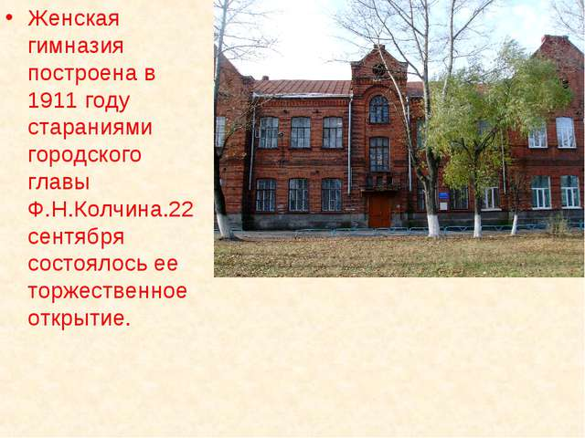 Женская гимназия построена в 1911 году стараниями городского главы Ф.Н.Колчин...