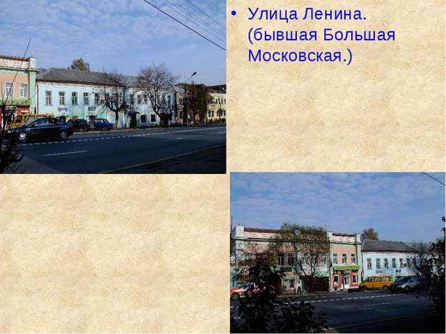 Улица Ленина.(бывшая Большая Московская.)