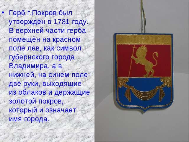Герб г.Покров был утверждён в 1781 году. В верхней части герба помещён на кра...