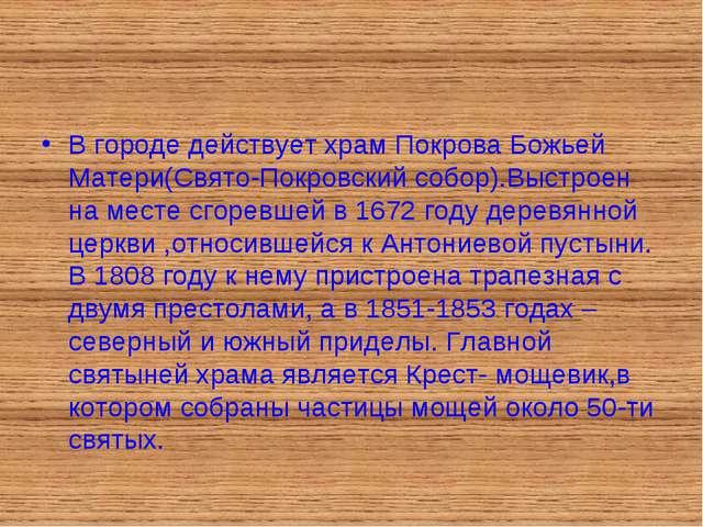 В городе действует храм Покрова Божьей Матери(Свято-Покровский собор).Выстрое...