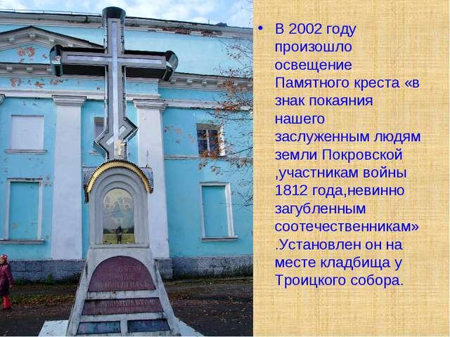 В 2002 году произошло освещение Памятного креста «в знак покаяния нашего засл...
