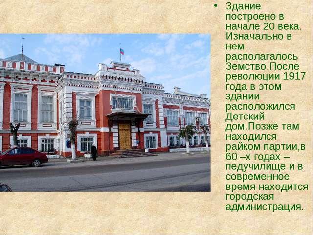 Здание построено в начале 20 века. Изначально в нем располагалось Земство.Пос...