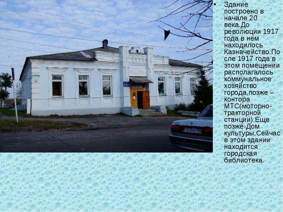 Здание построено в начале 20 века.До революции 1917 года в нем находилось Каз...
