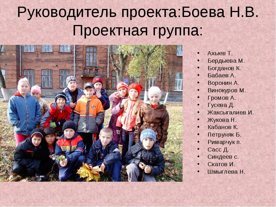 Руководитель проекта:Боева Н.В. Проектная группа: Ахыев Т. Бердыева М. Богдан...