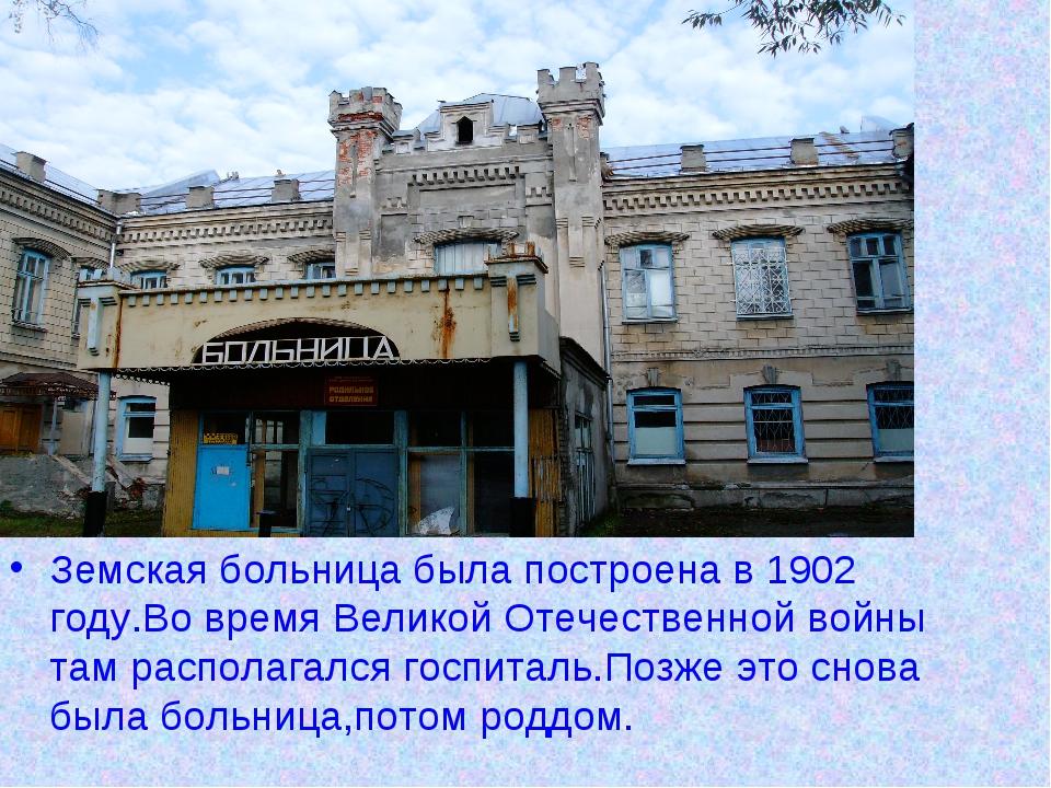 Земская больница была построена в 1902 году.Во время Великой Отечественной во...