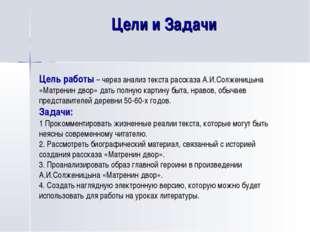 Цели и Задачи Цель работы – через анализ текста рассказа А.И.Солженицына «Мат