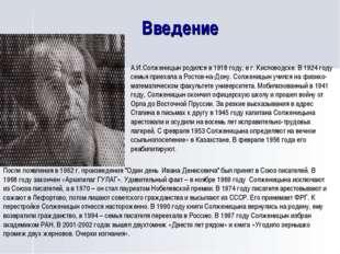 Введение А.И.Солженицын родился в 1918 году, в г. Кисловодске. В 1924 году се