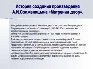 История создания произведения А.И.Солженицына «Матренин двор». Исходное назва