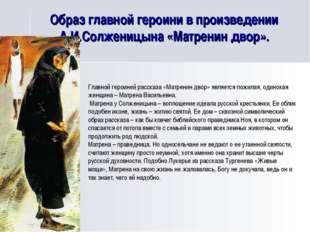 Образ главной героини в произведении А.И.Солженицына «Матренин двор». Главной