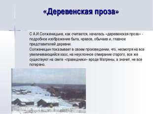 «Деревенская проза» С А.И.Солженицына, как считается, началась «деревенская п