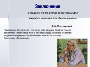 Заключение Произведение Солженицына – это своего рода авторское покаяние, гор