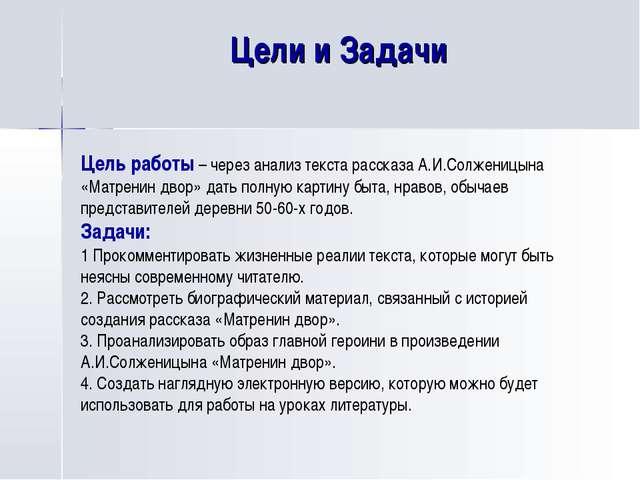 Цели и Задачи Цель работы – через анализ текста рассказа А.И.Солженицына «Мат...