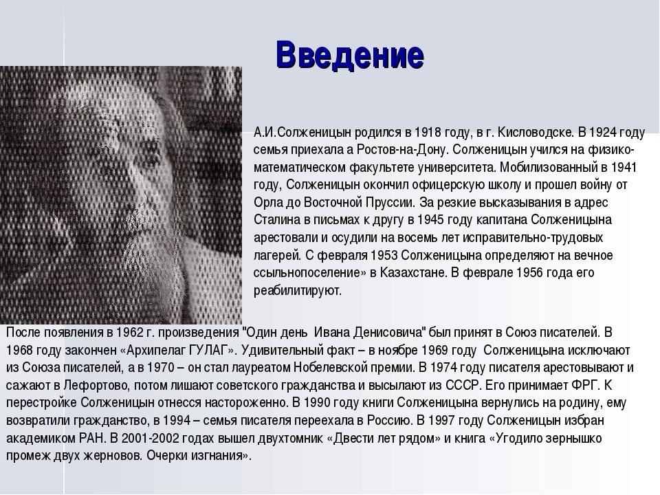 Введение А.И.Солженицын родился в 1918 году, в г. Кисловодске. В 1924 году се...