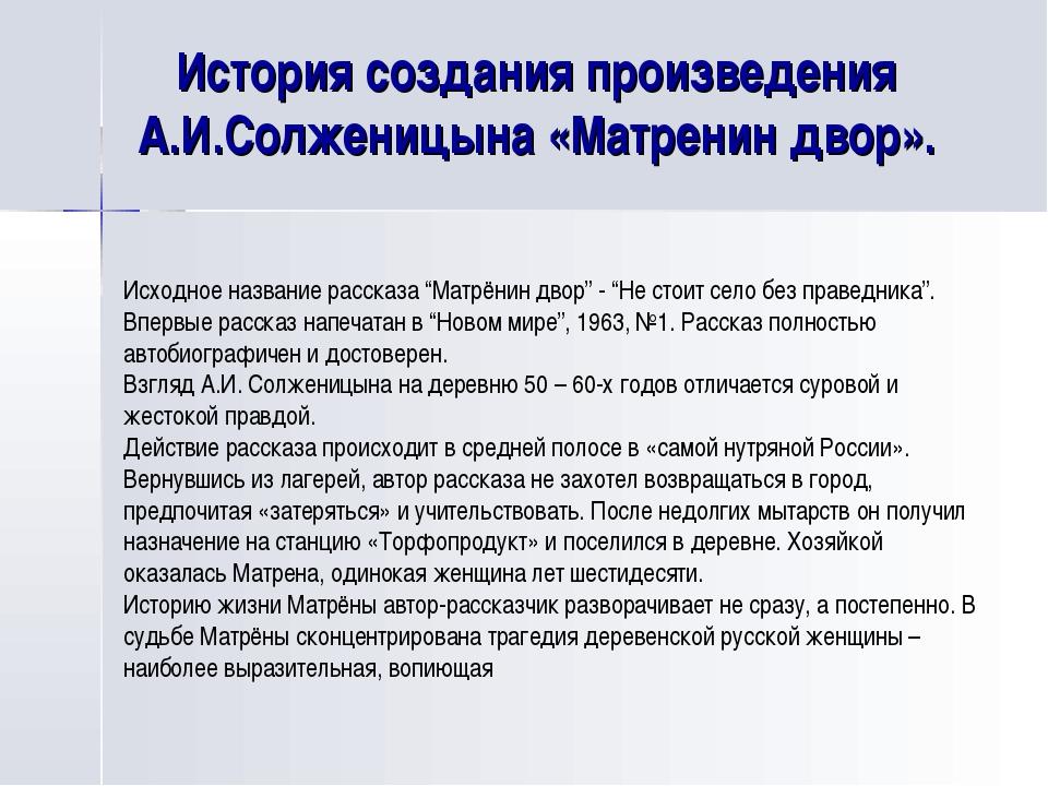 История создания произведения А.И.Солженицына «Матренин двор». Исходное назва...