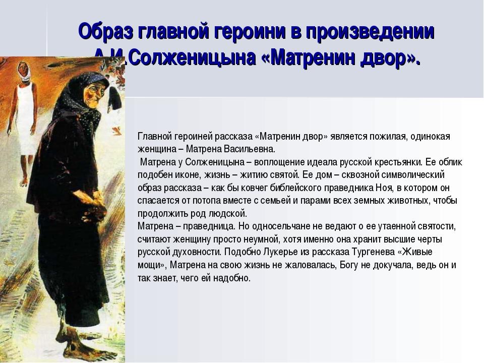 Образ главной героини в произведении А.И.Солженицына «Матренин двор». Главной...