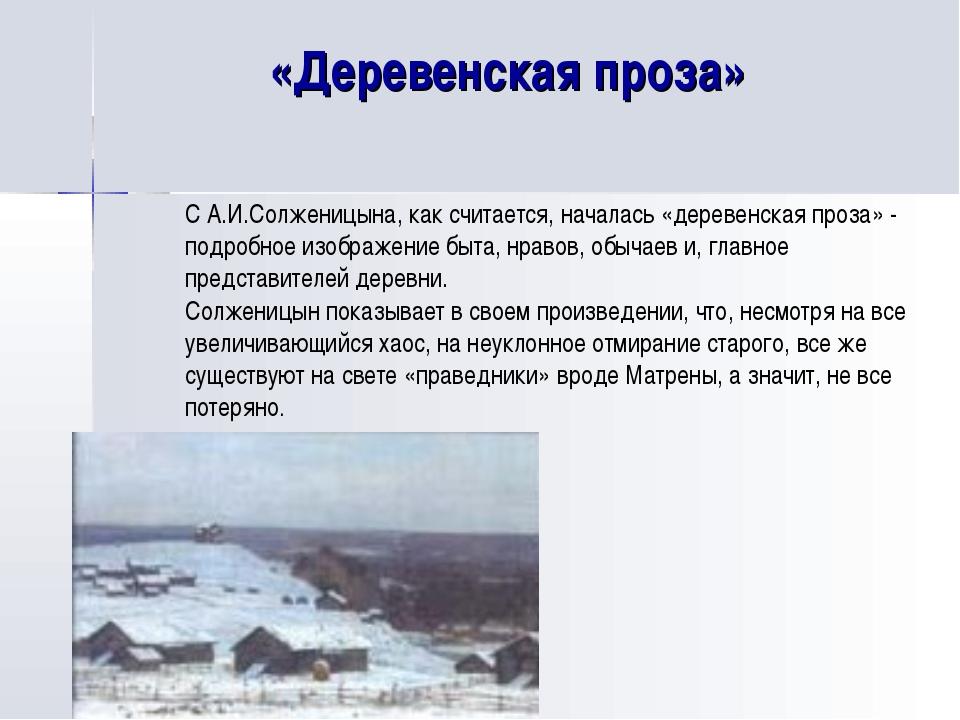 «Деревенская проза» С А.И.Солженицына, как считается, началась «деревенская п...