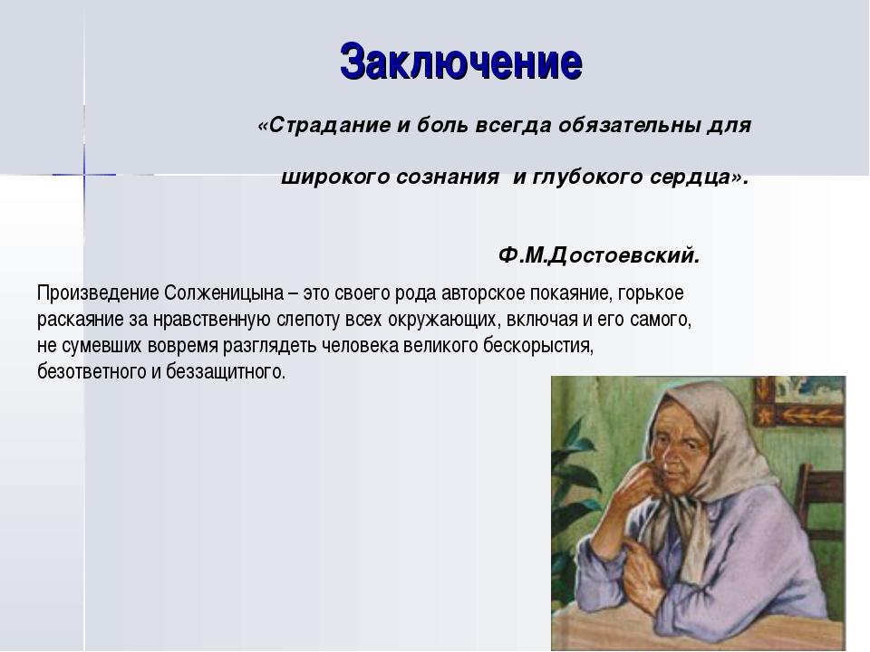 Заключение Произведение Солженицына – это своего рода авторское покаяние, гор...