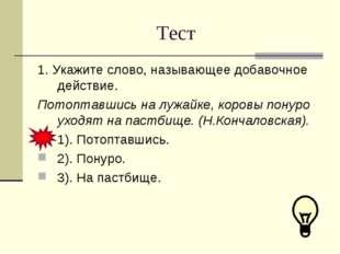 Тест 1. Укажите слово, называющее добавочное действие. Потоптавшись на лужайк