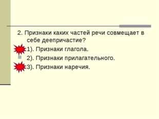 2. Признаки каких частей речи совмещает в себе деепричастие? 1). Признаки гла
