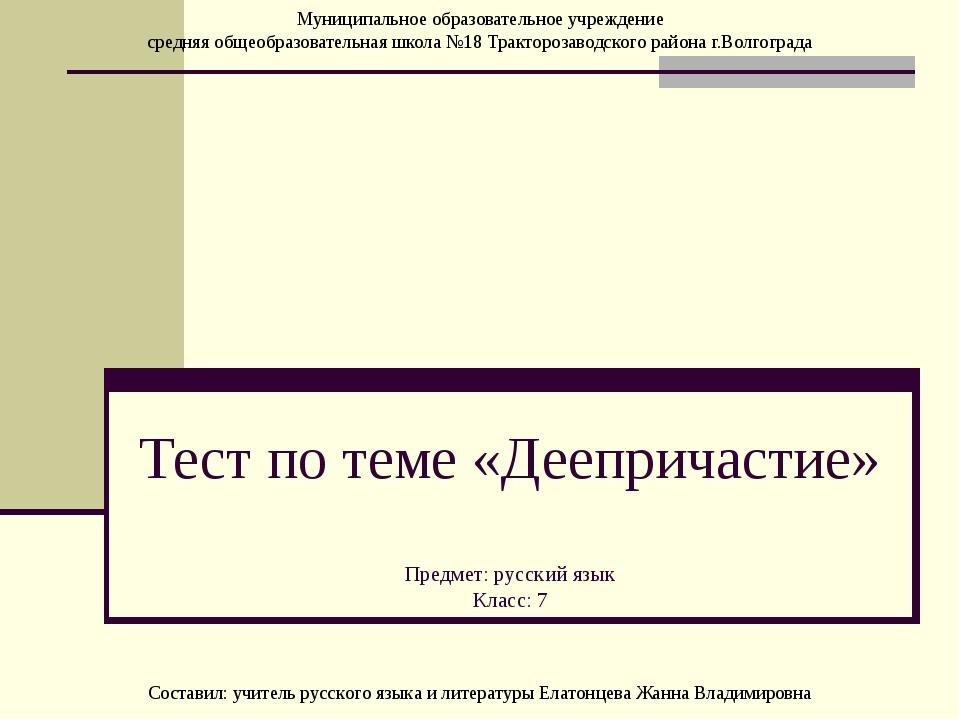 Тест по теме «Деепричастие» Предмет: русский язык Класс: 7 Муниципальное обра...