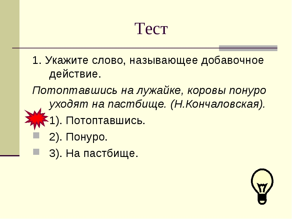 Тест 1. Укажите слово, называющее добавочное действие. Потоптавшись на лужайк...