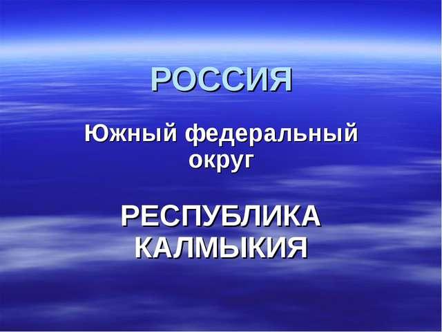 РОССИЯ Южный федеральный округ РЕСПУБЛИКА КАЛМЫКИЯ