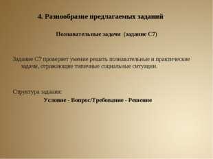 Познавательные задачи (задание С7) Задание С7 проверяет умение решать познава