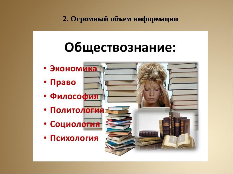 2. Огромный объем информации