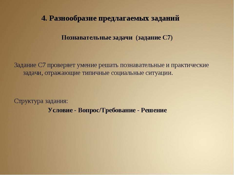 Познавательные задачи (задание С7) Задание С7 проверяет умение решать познава...