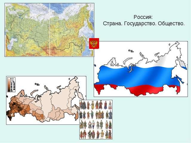 Россия: Страна. Государство. Общество.