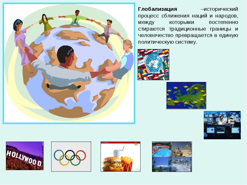 Глобализация –исторический процесс сближения наций и народов, между которыми...
